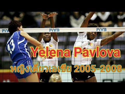 Yelena Pavlova